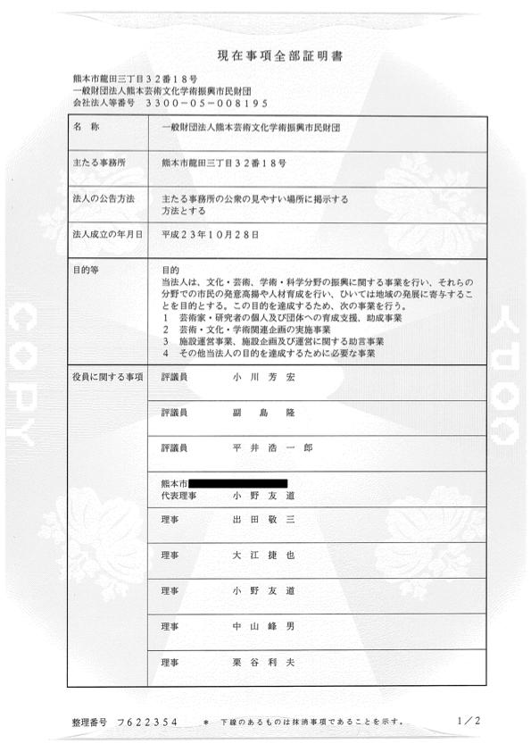登記事項証明書.pdf 登記事項証明書の一部 一般財団法人設立登記完了 一般財団法人熊本芸術文化